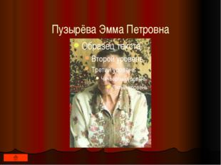 Пузырёва Эмма Петровна