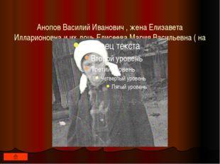 Анопов Василий Иванович , жена Елизавета Илларионовна и их дочь Елисеева Мар