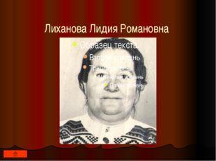 Лиханова Лидия Романовна