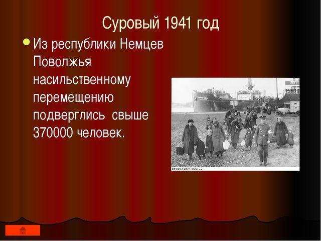 Суровый 1941 год Из республики Немцев Поволжья насильственному перемещению по...