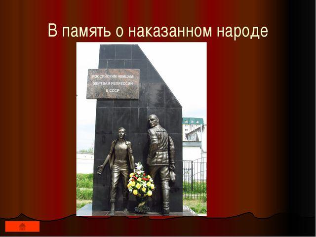 В память о наказанном народе