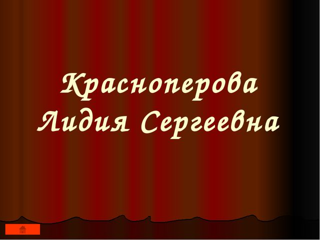 Красноперова Лидия Сергеевна