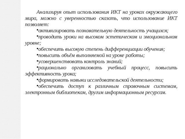 Анализируя опыт использования ИКТ на уроках окружающего мира, можно с уверенн...