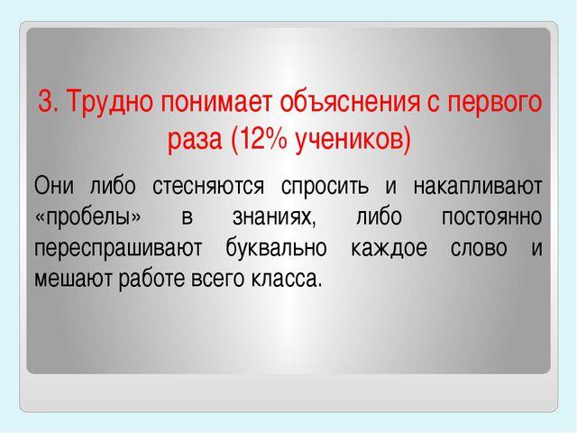 3. Трудно понимает объяснения с первого раза (12% учеников) Они либо стесняю...