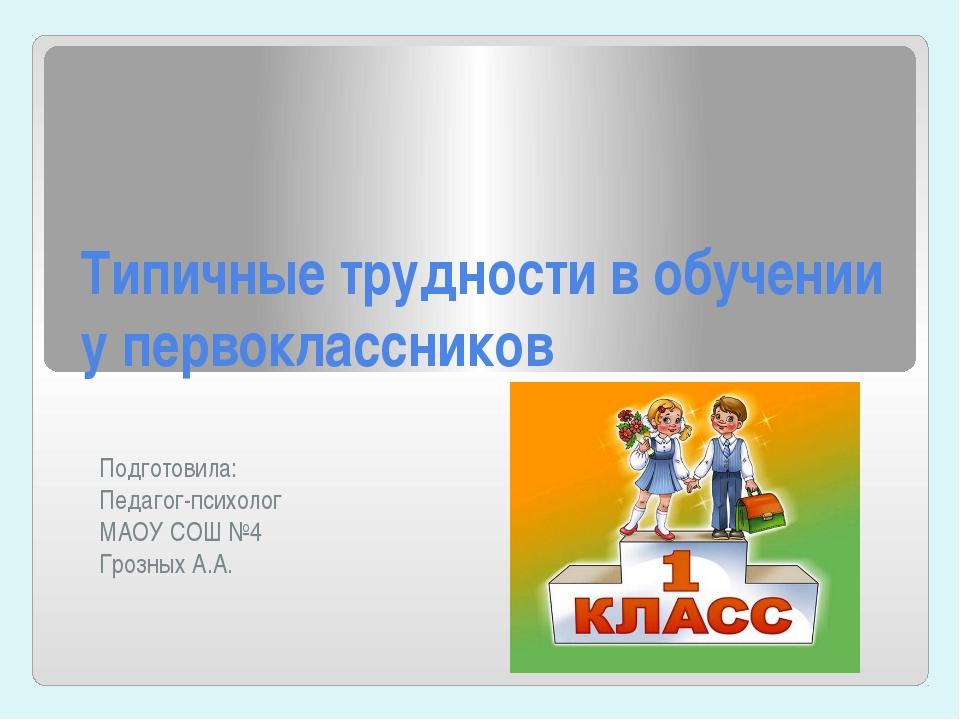 Типичные трудности в обучении у первоклассников Подготовила: Педагог-психолог...