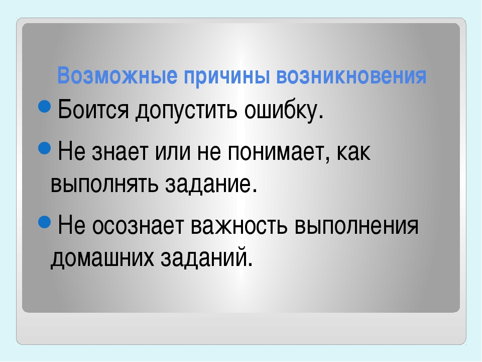 Возможные причины возникновения Боится допустить ошибку. Не знает или не пони...