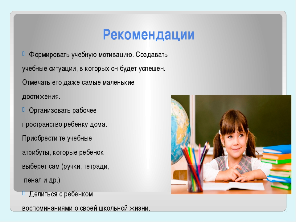 Рекомендации Формировать учебную мотивацию. Создавать учебные ситуации, в кот...