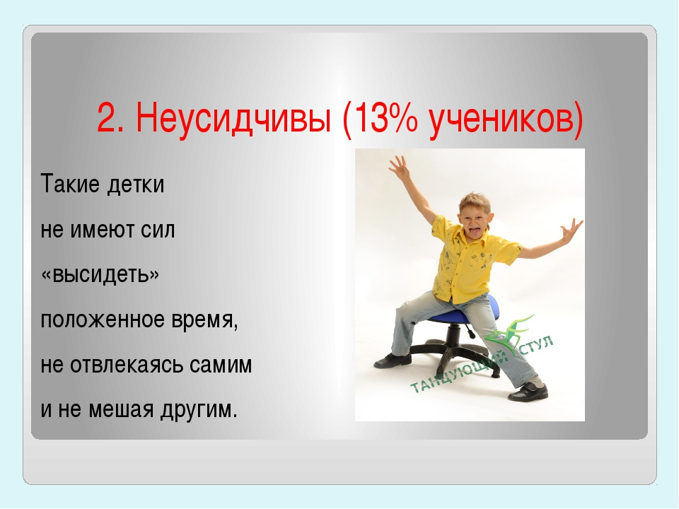 2. Неусидчивы (13% учеников) Такие детки не имеют сил «высидеть» положенное...