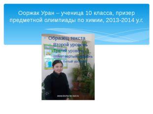 Ооржак Уран – ученица 10 класса, призер предметной олимпиады по химии, 2013-2