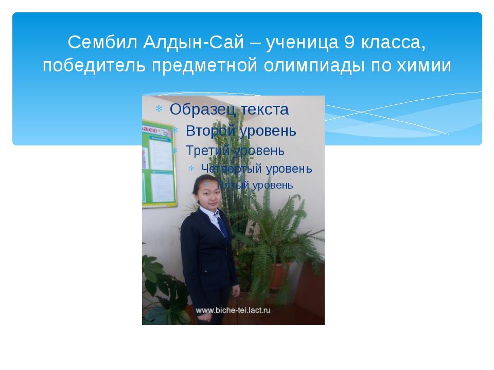 Сембил Алдын-Сай – ученица 9 класса, победитель предметной олимпиады по химии