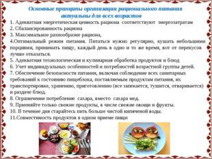 Основные принципы организации рационального питания актуальны для всех возрас