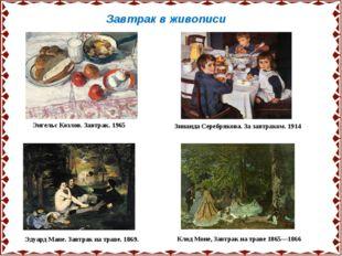 Энгельс Козлов. Завтрак. 1965 Завтрак в живописи Зинаида Серебрякова. За завт