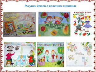 Рисунки детей о полезном питании