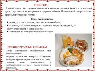 ГИПОТЕЗА Я предполагаю, что принятие полезного и вредного завтрака (или его