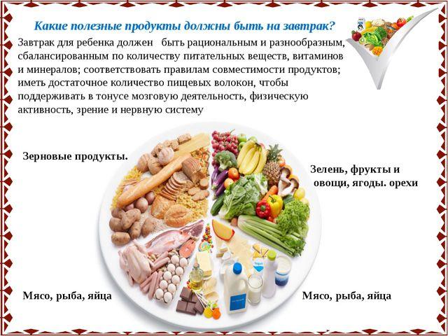 Какие полезные продукты должны быть на завтрак? Зерновые продукты. Мясо, рыба...