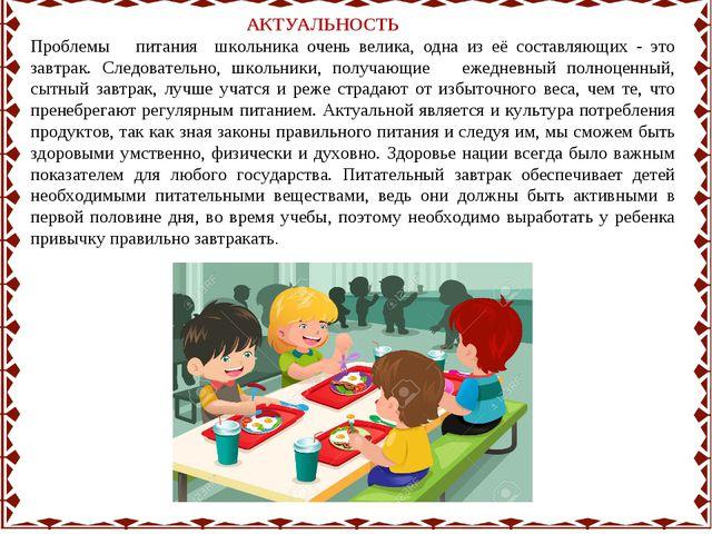 АКТУАЛЬНОСТЬ Проблемы питания школьника очень велика, одна из её составляющи...