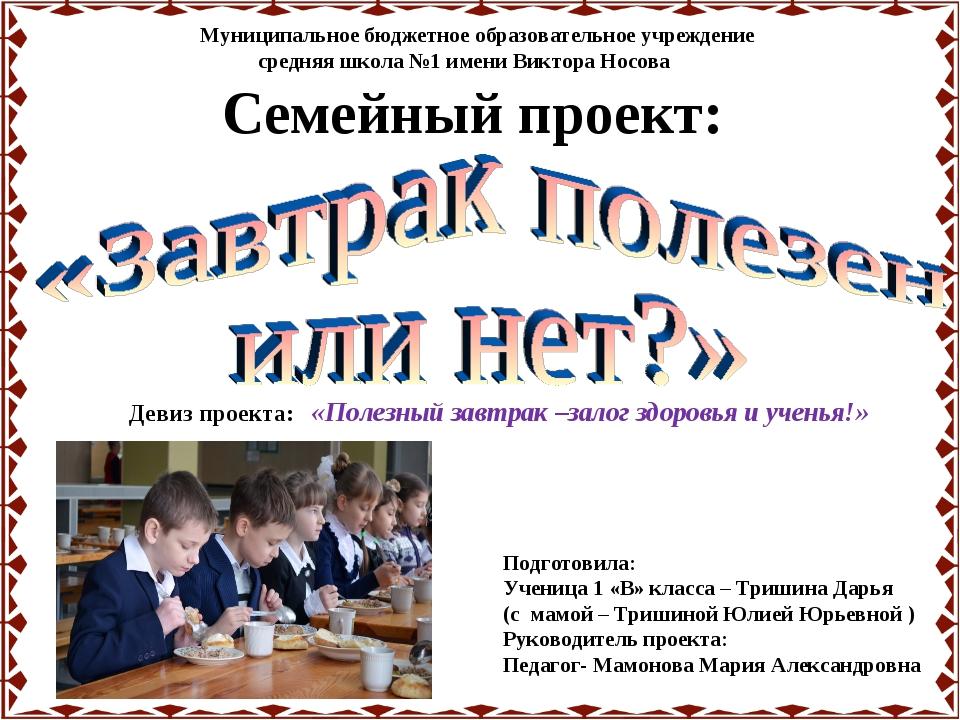 Муниципальное бюджетное образовательное учреждение средняя школа №1 имени Вик...