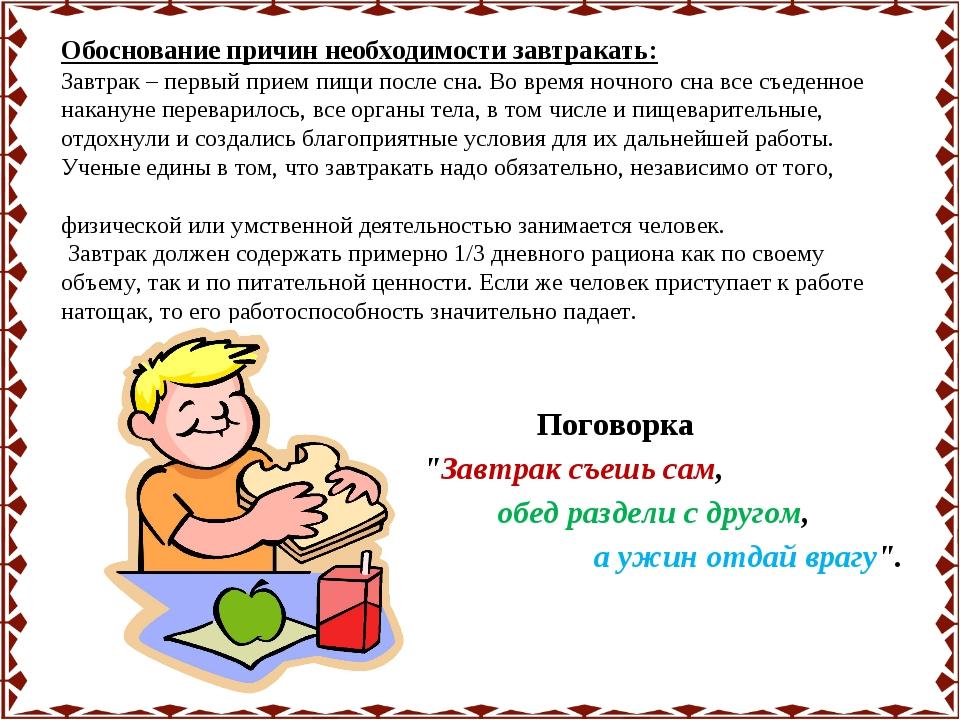 Обоснование причин необходимости завтракать: Завтрак – первый прием пищи посл...
