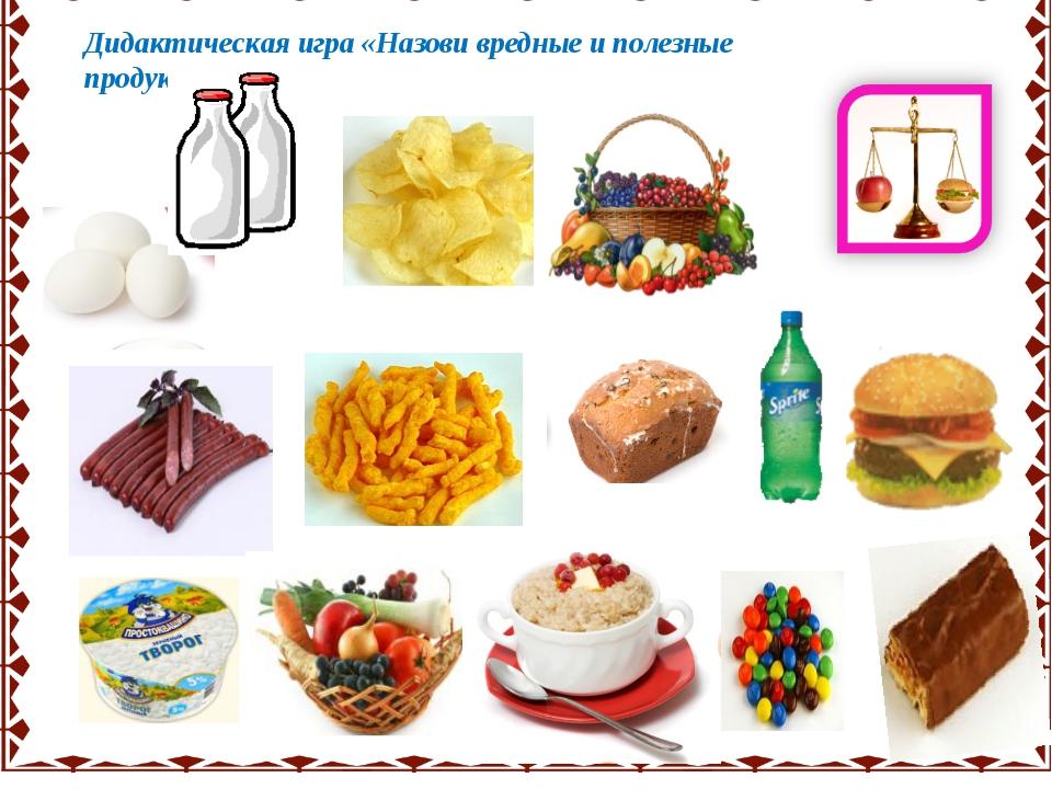 Дидактические игры в картинках продукты питания