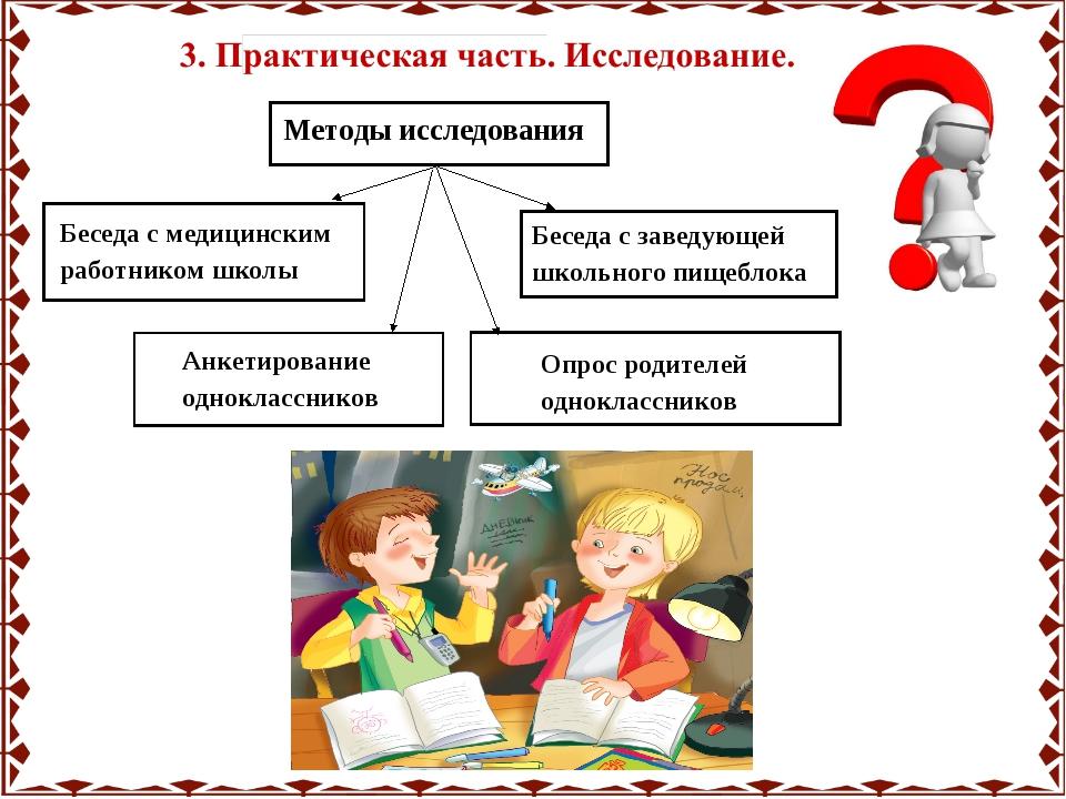 Методы исследования Беседа с медицинским работником школы Беседа с заведующей...