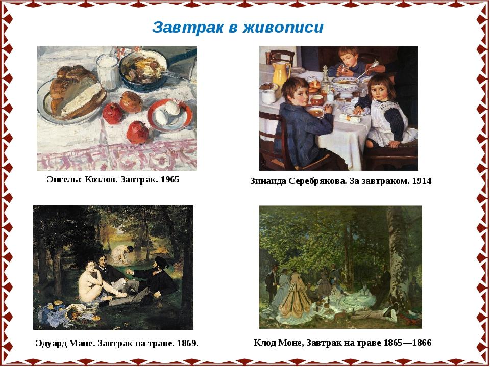 Энгельс Козлов. Завтрак. 1965 Завтрак в живописи Зинаида Серебрякова. За завт...