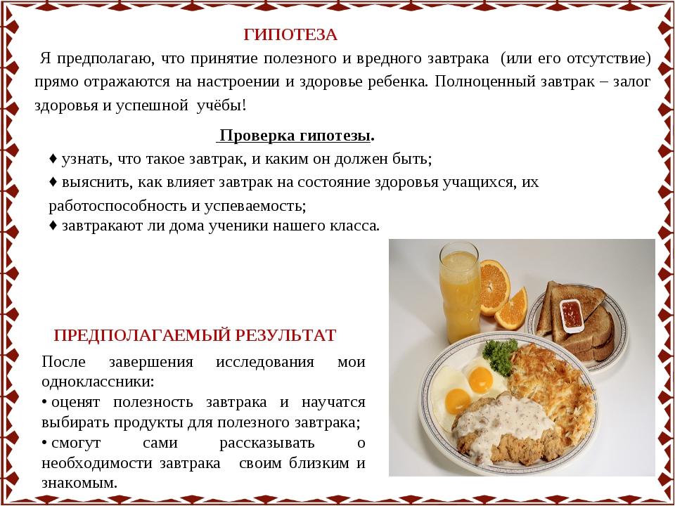 ГИПОТЕЗА Я предполагаю, что принятие полезного и вредного завтрака (или его...
