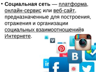 Социальная сеть—платформа,онлайн-сервисиливеб-сайт, предназначенные для