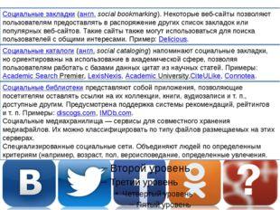 Социальные закладки(англ.social bookmarking). Некоторые веб-сайты позволяю