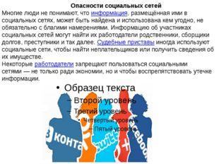 Опасности социальных сетей Многие люди не понимают, чтоинформация, размещён