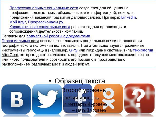 Профессиональные социальные сетисоздаются для общения на профессиональные т...