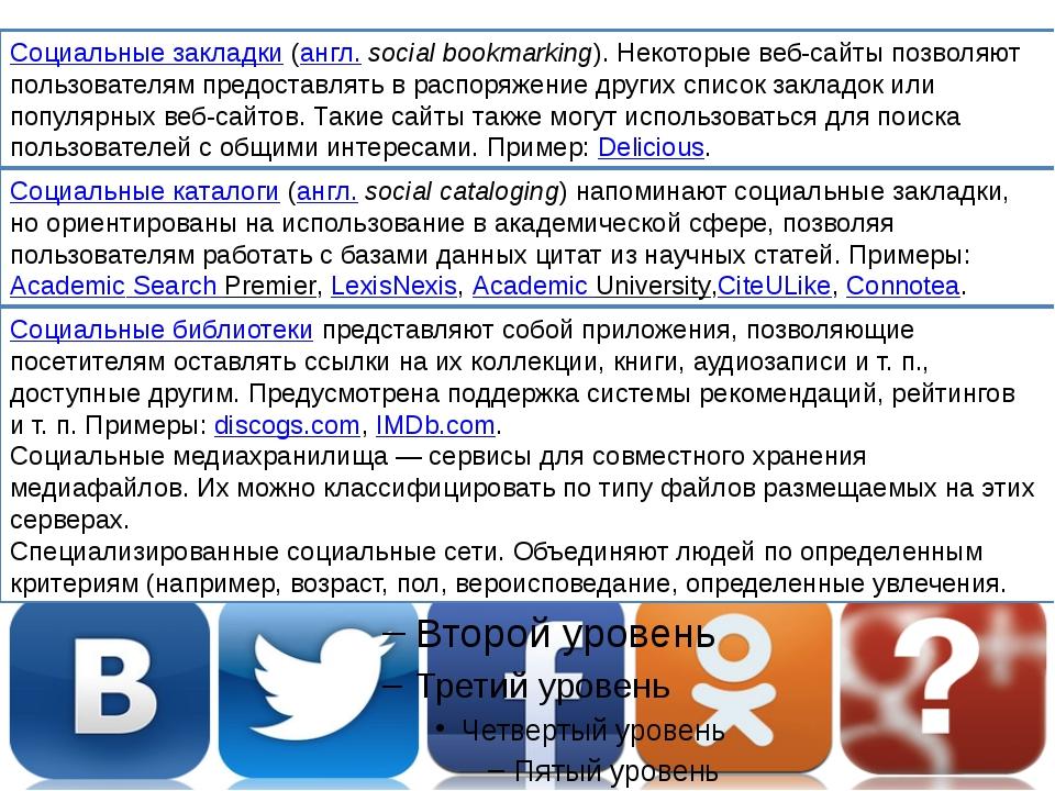 Социальные закладки(англ.social bookmarking). Некоторые веб-сайты позволяю...