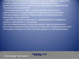 Александр Третьяков замена устоявшегося взгляда на обучение студентов (его