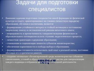 Задачи для подготовки специалистов Важными задачами подготовки специалистов н