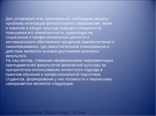Александр Легков Масс-старт, 50 км Для устранения этих противоречий необходи
