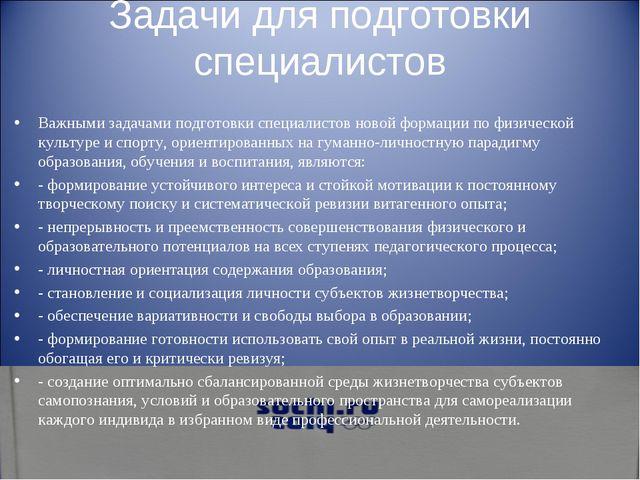 Задачи для подготовки специалистов Важными задачами подготовки специалистов н...