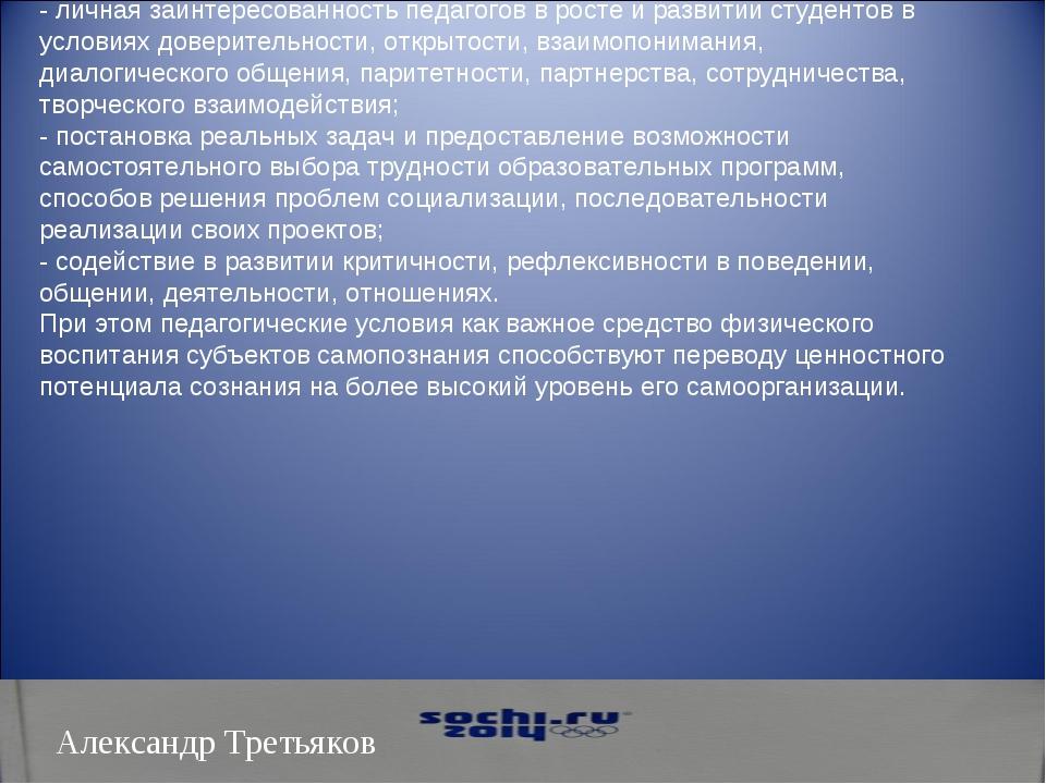 Александр Третьяков замена устоявшегося взгляда на обучение студентов (его...