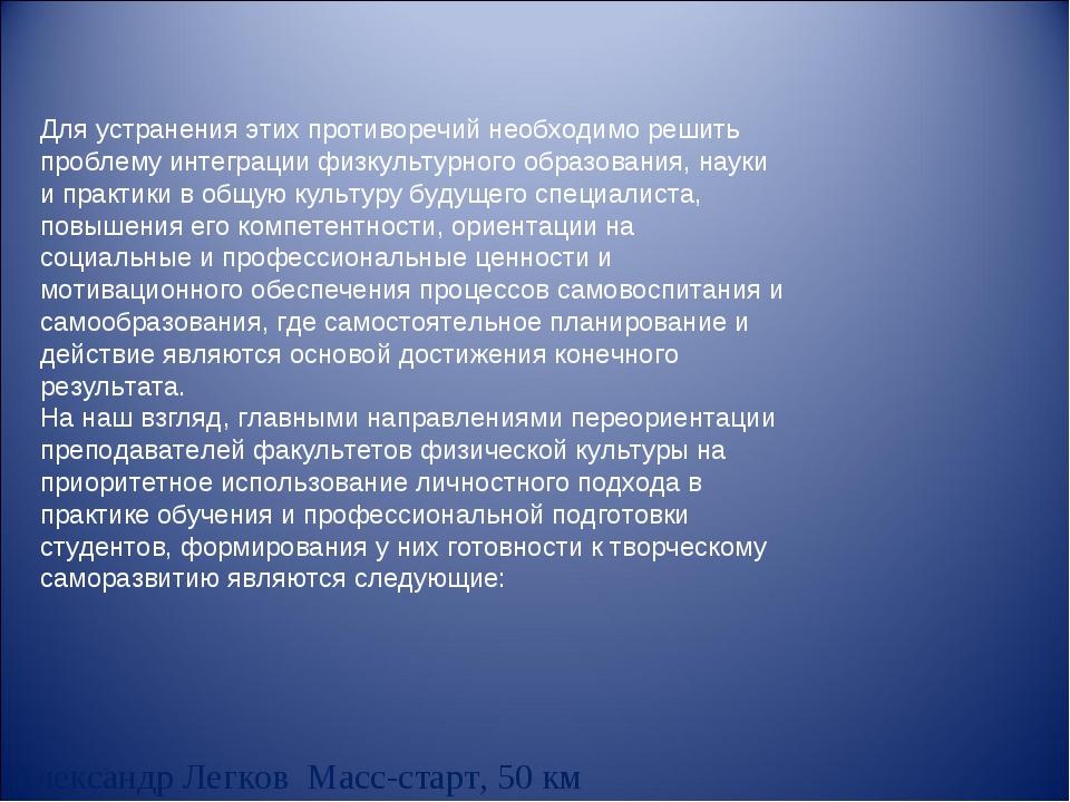 Александр Легков Масс-старт, 50 км Для устранения этих противоречий необходи...