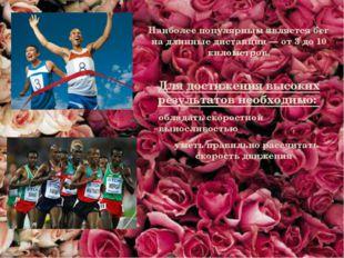 Наиболее популярным является бег на длинные дистанции — от 3 до 10 километров