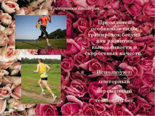 Тренировки стайеров:   Проводятся особенные виды тренировок бегуна для разви