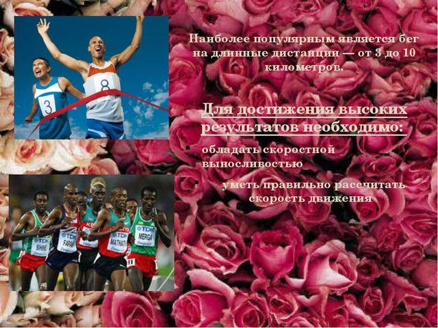 Наиболее популярным является бег на длинные дистанции — от 3 до 10 километров...