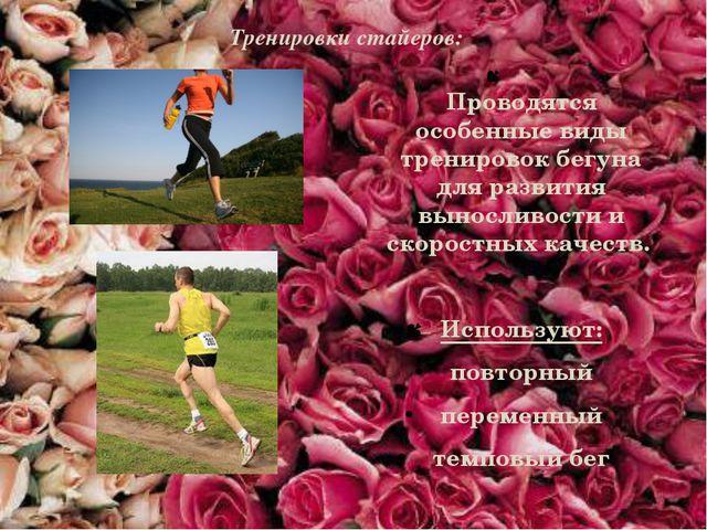 Тренировки стайеров:   Проводятся особенные виды тренировок бегуна для разви...