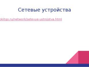 Сетевые устройства http://okitgo.ru/network/setevye-ustrojstva.html