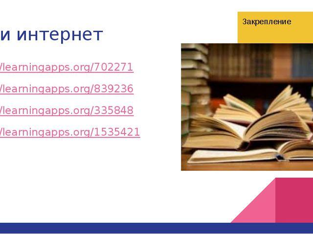 Сети интернет http://learningapps.org/702271 http://learningapps.org/839236 h...