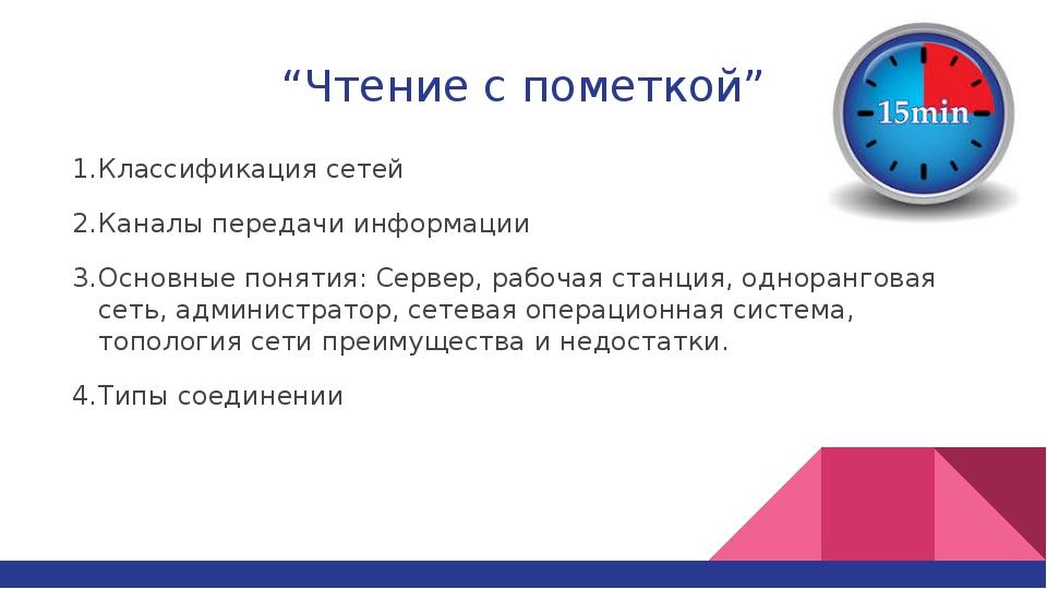 """""""Чтение с пометкой"""" Классификация сетей Каналы передачи информации Основные п..."""