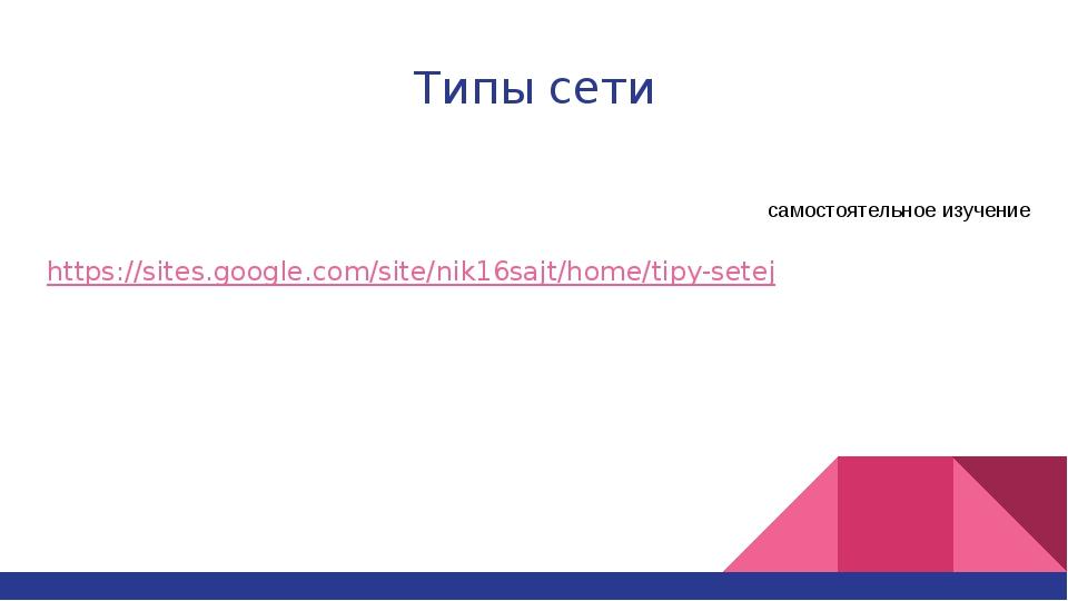 Типы сети https://sites.google.com/site/nik16sajt/home/tipy-setej самостоятел...