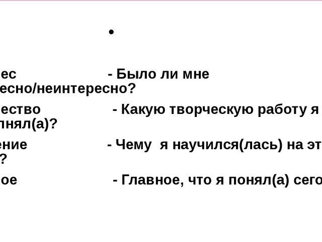 Рефлексия Интерес - Было ли мне интересно/неинтересно? Творчество - Какую тв...