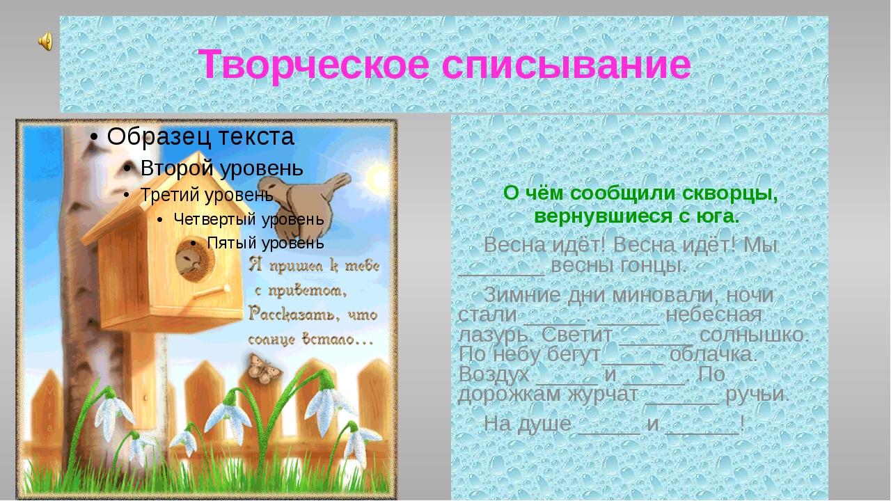 Творческое списывание О чём сообщили скворцы, вернувшиеся с юга. Весна идёт...