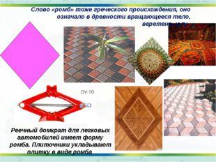 Термин «квадрат» происходит от латинского слова – сделать четырёхугольным. «