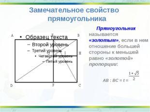 Примеры «золотого» прямоугольника Бесконечное повторение одних и тех же геоме