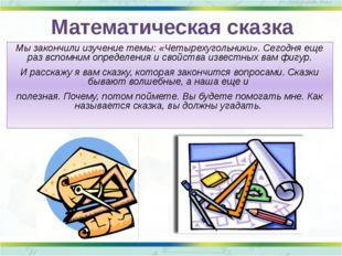 Загадка Параллелограмма A B C D 30 160 Найди ошибку! Решение Т.К АВСD- парал